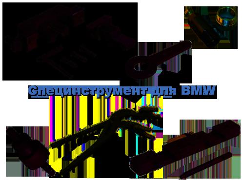 Специальный инструмент БМВ цена