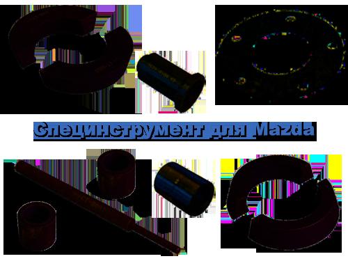 специнструмент mazda cx7